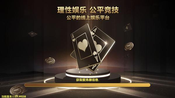 明星棋牌官网版 v2.0