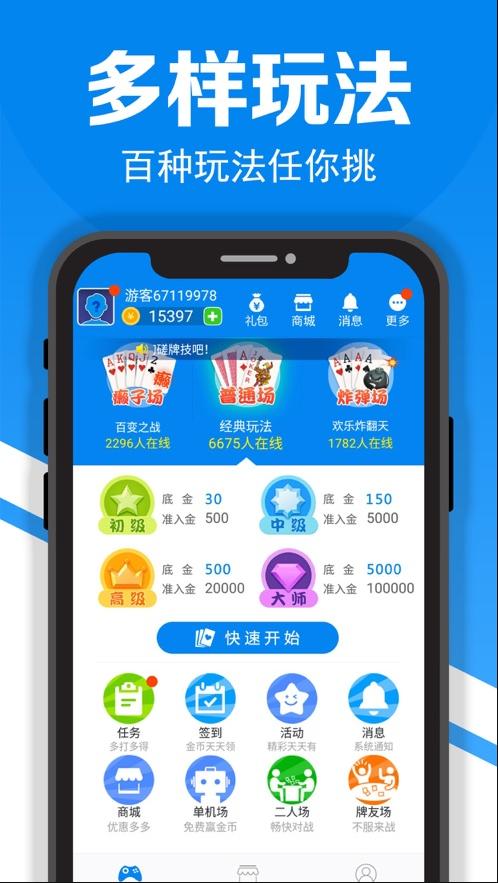 熊猫老友棋牌 v1.0 第2张