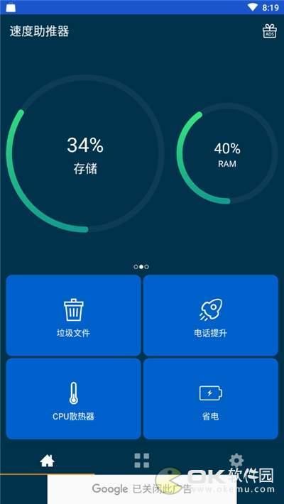 速度助推器安卓版图2