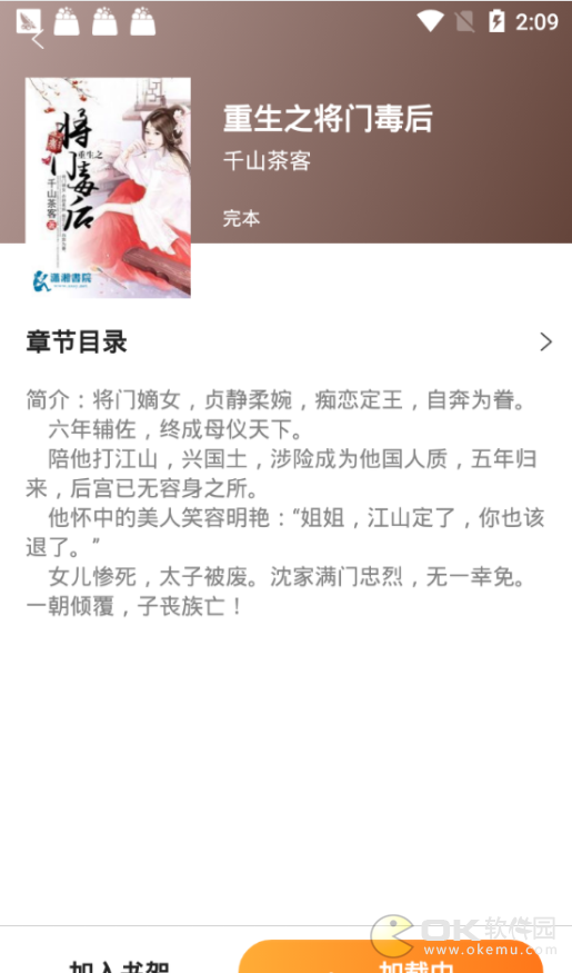 米虫小说手机版图1