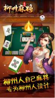 友来柳州麻将新版 v1.0.8