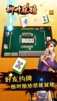 友来柳州麻将新版 v1.0.8 第3张