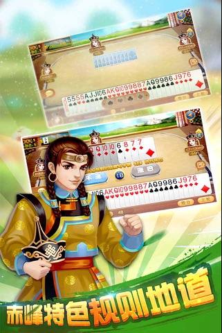济宁拖拉机棋牌 v1.0 第4张