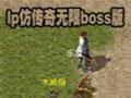 lp仿传奇无限boss单机版