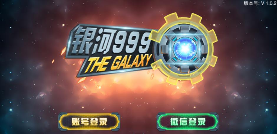 银河999棋牌 v1.0.2
