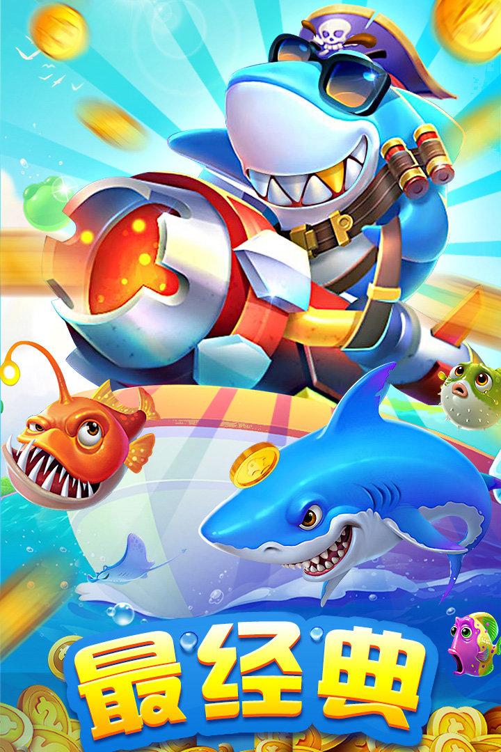 海王捕鱼游戏平台 v1.0.1 第4张