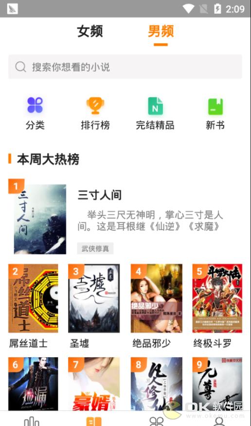 米虫小说手机版图2