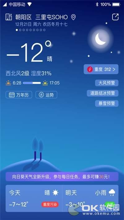 多多天气app图3