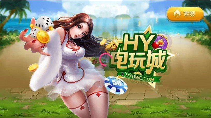 HY电玩城 v1.0.2