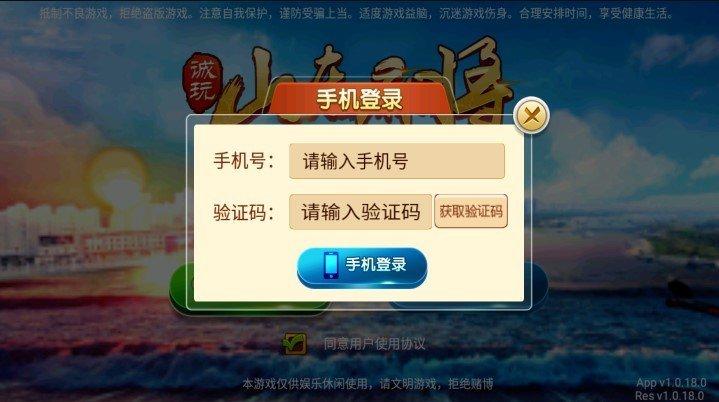 诚玩山东麻将 v1.2