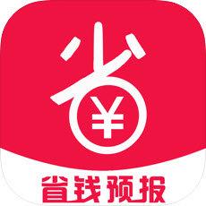省錢預報app