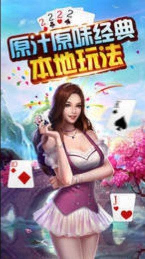 奕仙棋牌 v1.0  第3张
