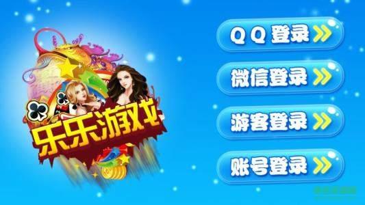 新乐乐棋牌邵阳剥皮 v1.0.1