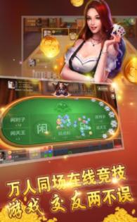 新天游戏红中麻将 v2.0