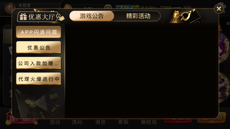77999棋牌 v1.0 第3张