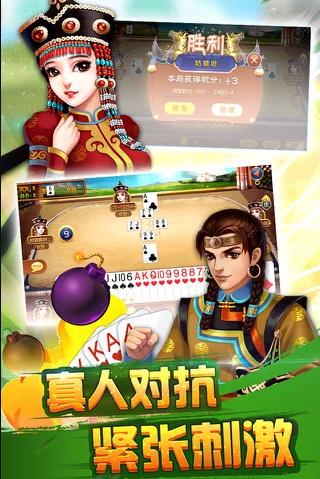 济宁拖拉机棋牌 v1.0 第3张