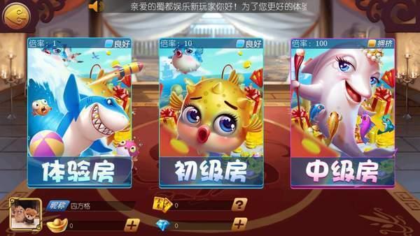 蜀都休闲游戏中心 v1.1