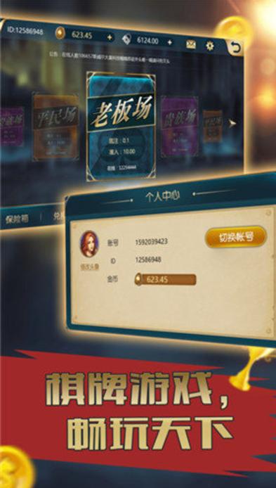 玩呗互娱 v1.0 第2张