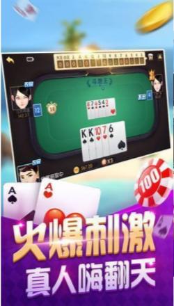 华龙棋牌幺地人 v1.0.17 第3张