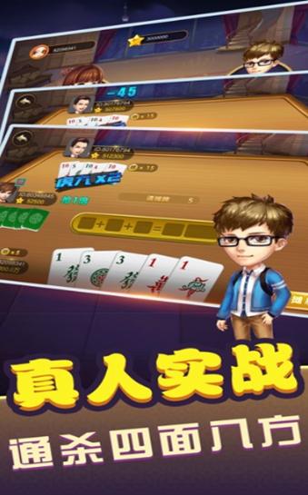 湖南七星棋牌跑胡子 v1.0 第2张