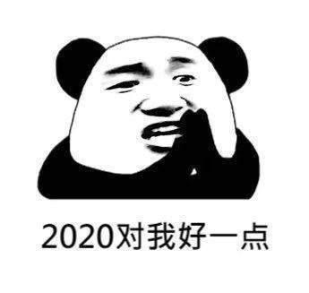 2020请对我好一点表情包