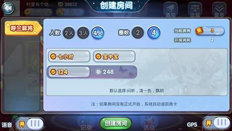 黑龙江和和呼兰麻将 v2.3 第3张