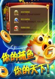 1000炮打鱼 v2.0 第2张