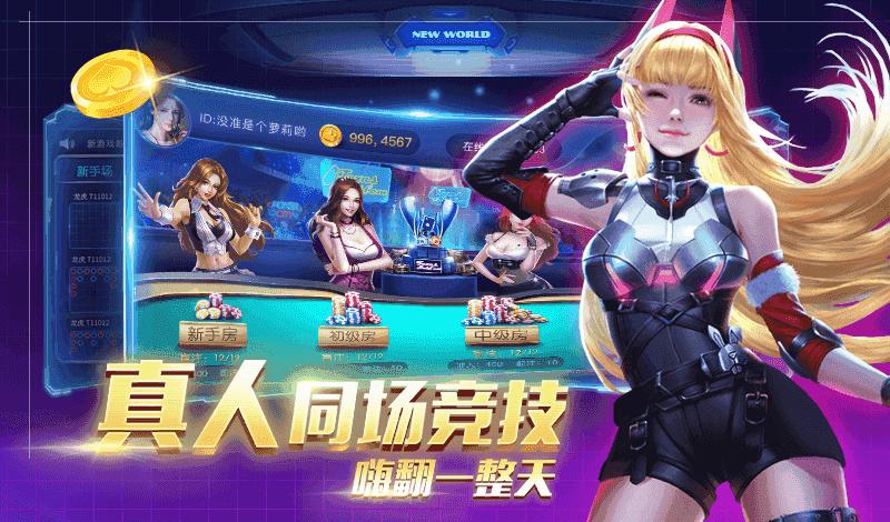 金龙棋牌娱乐 v3.0.1 第2张