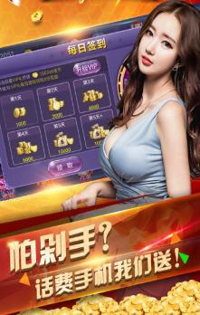 金皇朝2风云再起棋牌 v1.0 第2张