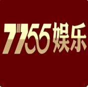 7755娛樂