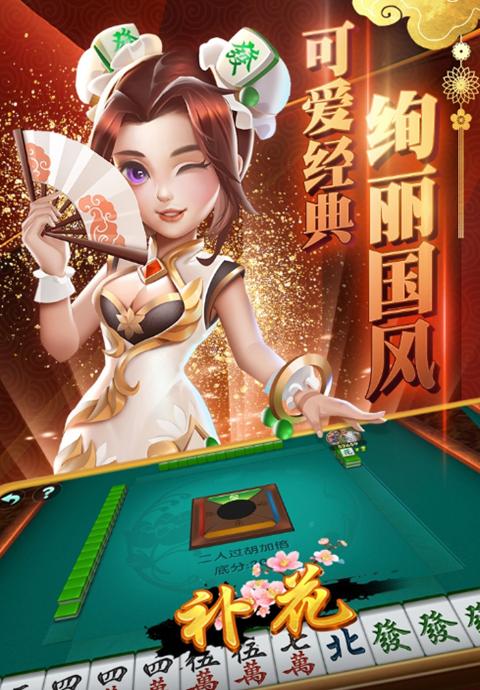 秦淮江苏麻将亲友圈 v1.0.1 第3张