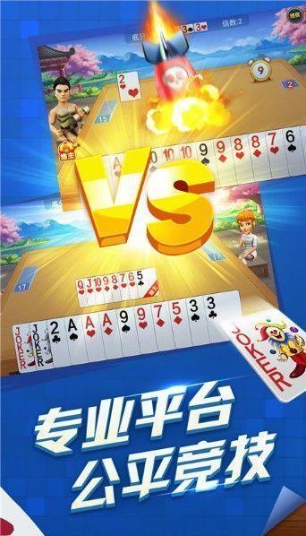华夏棋牌娱乐 v1.0 第2张