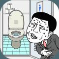 厕所跑酷手机版