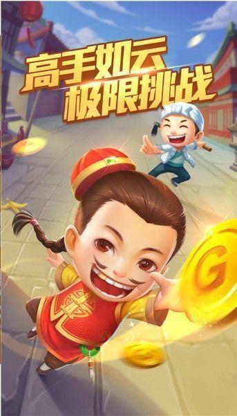 华夏棋牌娱乐 v1.0