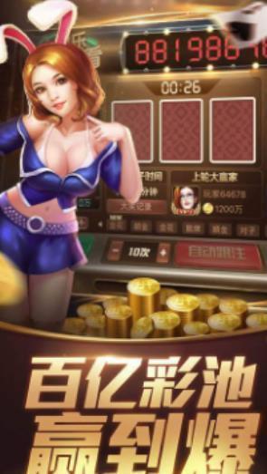 上下娱乐棋牌大闹天宫 v1.0 第2张