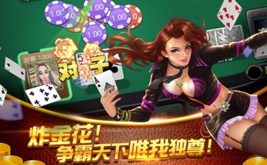 博e娱乐棋牌 v1.0 第3张