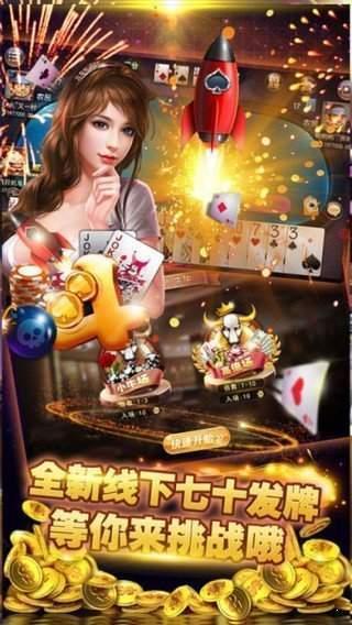 福城众娱 v3.6.4 第2张