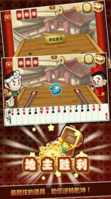 8号棋牌游戏大厅 v1.0 第3张