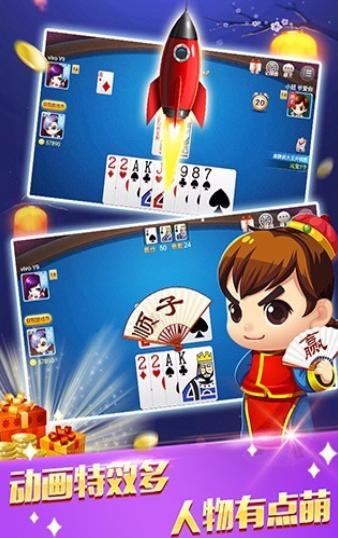 星光娱乐棋牌老版本 v1.0 第2张
