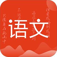 小飞机语文app