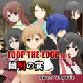LOOP THE LOOP 8 幽明之宴中文版