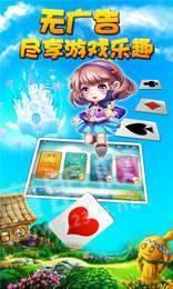 肥猫十三水棋牌 v1.0  第2张