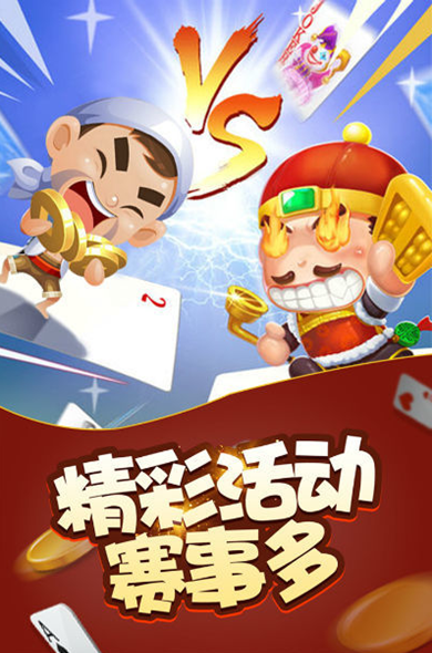 佰乐斗地主豪车俱乐部 v1.0 第2张