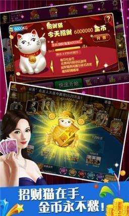国民娱乐棋牌 v1.0 第3张