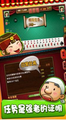 网易棋牌游戏 v1.0 第2张