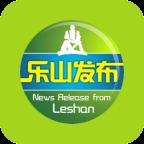 樂山發布app