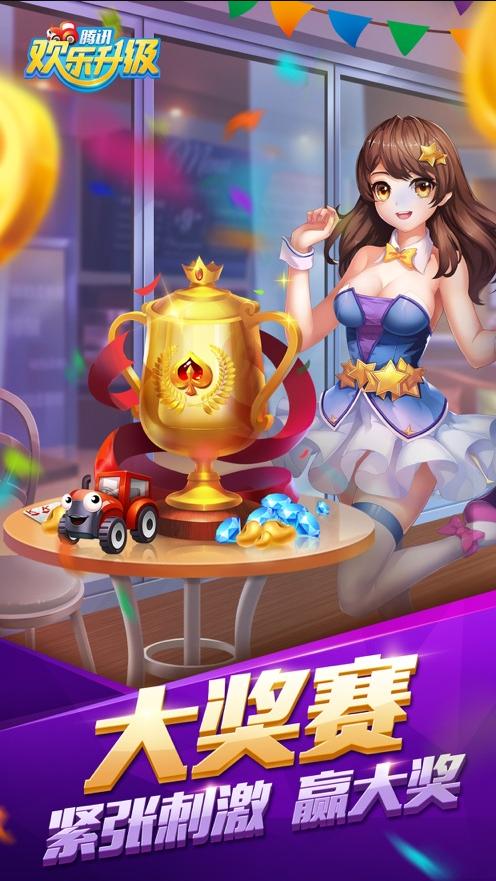 初恋棋牌 v2.0.0 第4张