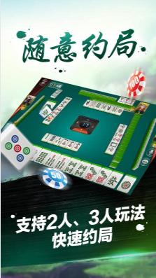 好友乐园四川巴蜀麻将 v1.0