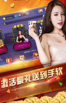 金皇朝2风云再起棋牌 v1.0 第3张