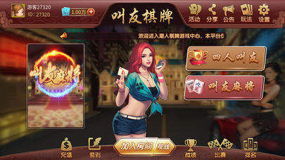 潮汕叫友棋牌 v1.0.3
